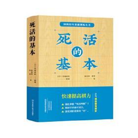围棋技巧基础训练丛书:死活的基本9787534999390河南科学技术(日)高尾绅路编著