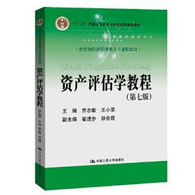 资产评估学教程(第七版)(教育部经济管理类主干课程教材;)