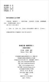 环球汉语汉语和中国文化教师用书1(西班牙语版)