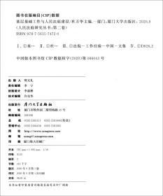 基层基础工作与人民法庭建设(第二卷)