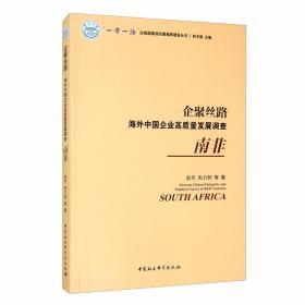 企聚丝路(海外中国企业高质量发展调查南非)/一带一路沿线国家综合数据库建设丛书