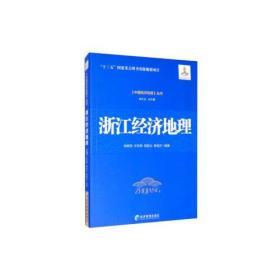 浙江经济地理