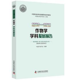 作物学学科发展报告