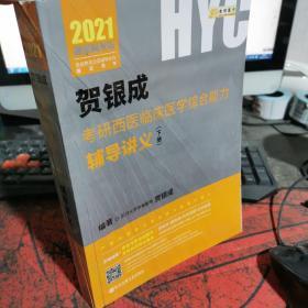 2021贺银成考研西医临床医学综合能力辅导讲义(下册)