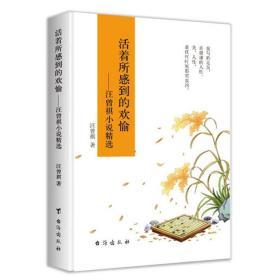 活着所感到的欢愉:汪曾祺小说精选
