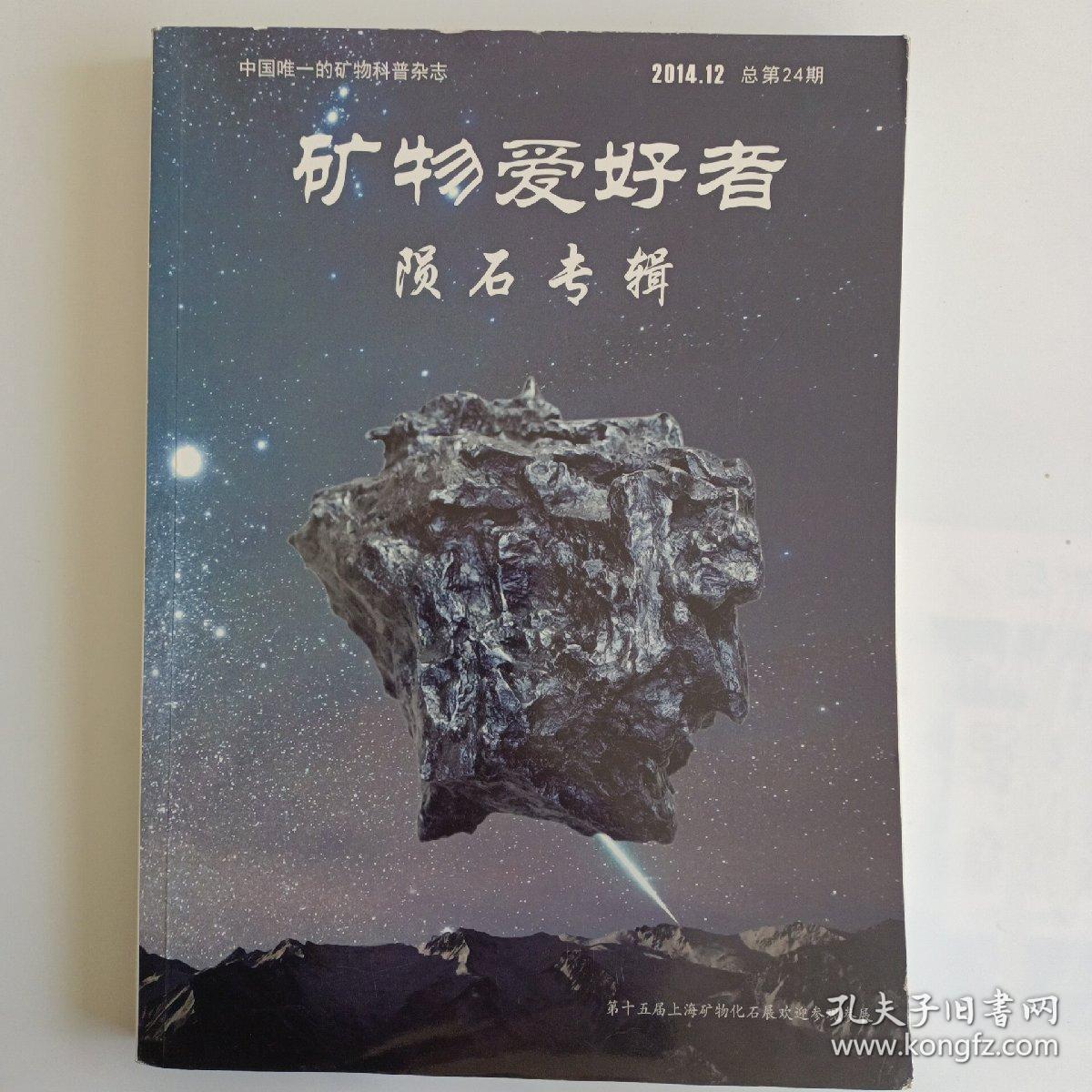矿物爱好者,陨石专辑  中国唯一的矿物科普杂志