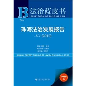 法治蓝皮书:珠海法治发展报告No.1(2019)