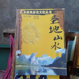 圣地山水(孔孟故里历史文化丛书)