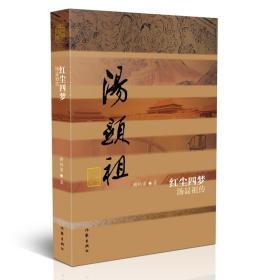 中国历史文化名人传丛书:红尘四梦——汤显祖传(精装)