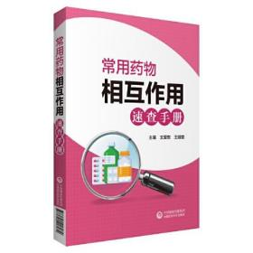 常用药物相互作用速查手册