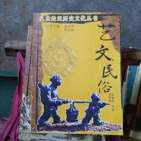 艺文民俗(孔孟故里历史文化丛书)