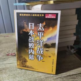 太平洋战争日本战败内幕 作者签名