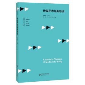 传媒艺术经典导读 胡智锋 主编  北京师范大学出版社 9787303235513