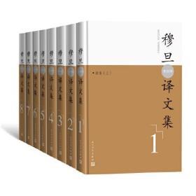 穆旦(查良铮)译文集:全8卷