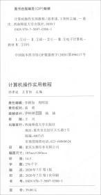 计算机操作实用教程(五年制高等职业教育一体化教材)