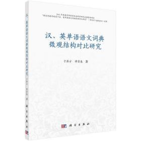 汉、英单语语文词典微观结构对比研究