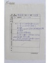 FZY112202曾两次破世界记录女子射箭运动员黄淑艳(1955-) 手写简历表一页