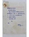 FZY112233曾多次打破世界纪录、著名航模教练 赵济和1985年信札一页