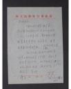 AZY111501原中国外文局局长 罗俊(1913-2003) 信札一页