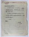 图书馆学者,版本学家卢中岳 信札 两页(另有国图出版社回复函一页,关于《上海通信通信图书馆史料选辑》出版)LZD111321