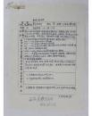 FZY112243早期田径国家级裁判、西安体育学院教授郭俊卿(1907-) 手写简历表一页
