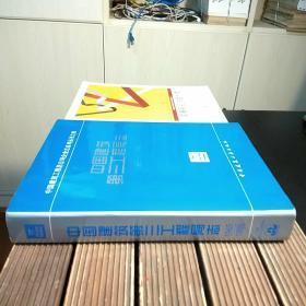 中国建筑第三工程局志:1965~1995(16开硬精装。包正版现货无写划)