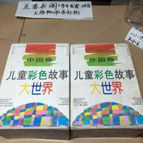 中国卷--儿童彩色故事大世界一套8册全+外国卷儿童彩色故事大世界 8册 16册全