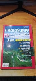 中国国家地理 2018年10月(大横断专辑)