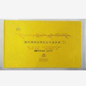 新书上架藏传佛教高僧弘法手迹珍典甘肃文化出版社