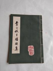 李白故里楹联集