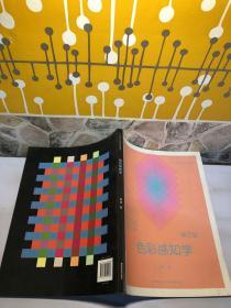 色彩感知学