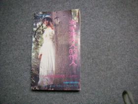 查泰莱夫人的情人   90年代英语系列丛书【私藏未阅无字无印一版一印】