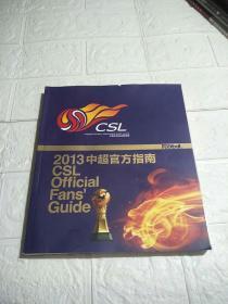 2013中超官方指南
