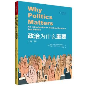 政治为什么重要 第二版