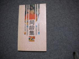 同龄集(中学生丛书)【前附彩色插页 内有插图】【库存书自然旧】