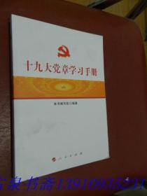 十九大党章学习手册