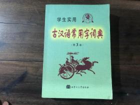学生实用——古汉语常用字词典 第3版