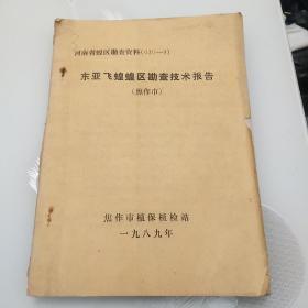 河南省蝗区勘察资料,东亚飞蝗蝗区勘查技术报告(焦作市)