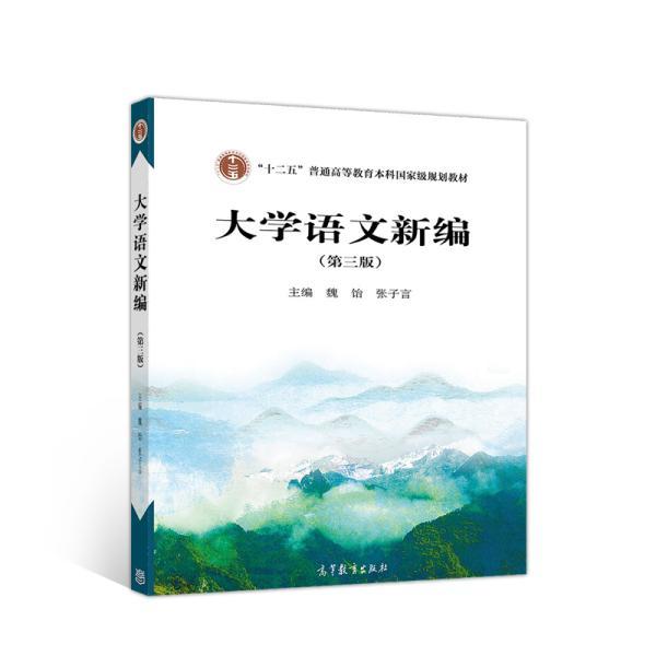 大学语文新编(第三版)
