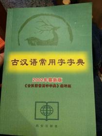 【一版一印内页干净】古汉语常用字字典 白爱萍  编著;杨希义  主编  西安出版社9787805948027