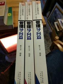 【3本合售】现代企业管理全书(管理导向篇)(第1.2.3分册) 戴文龙  著  广东经济出版社9787807287179