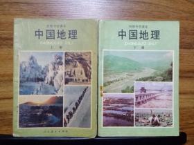 怀旧老课本: 初级中学课本 世界地理(上下册)