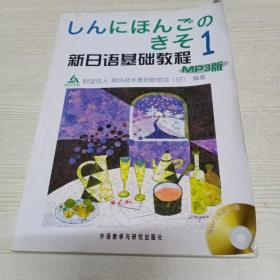 新日语基础教程1(带光盘)