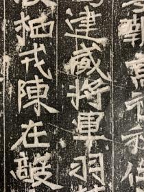 北魏张永墓志拓片,全称魏故建威将军扶风太守清河张君墓志铭,志石长宽70.36厘米,石刻于延昌二年,保真包原拓。