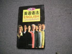 薄冰英语语法 【库存新书】