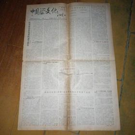酒文化报纸——中国酒文化,1989年5月,第四期,总第11期,4版