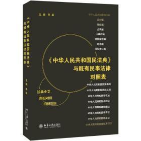 《中华人民共和国民法典》与既有民事法律对照表(最新版)