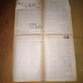 酒文化报纸——中国酒文化,1989年6月,第五期,总第12期,4版