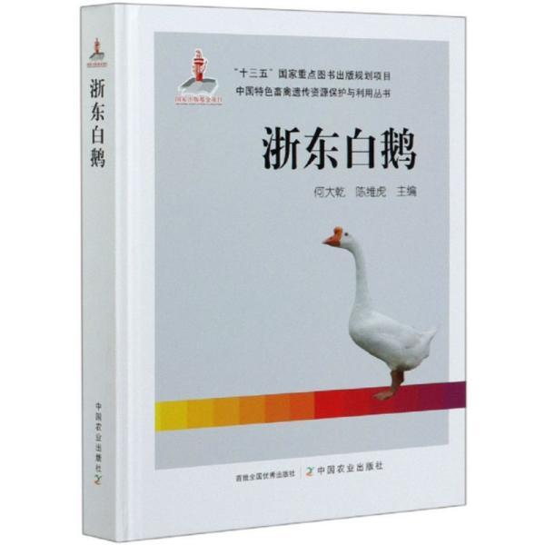浙东白鹅/中国特色畜禽遗传资源保护与利用丛书