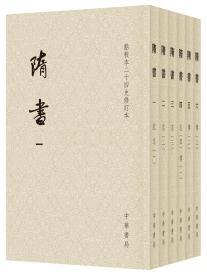 隋书(点校本二十四史修订本·全6册·平装本·繁体竖排)